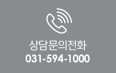상담문의전화버튼