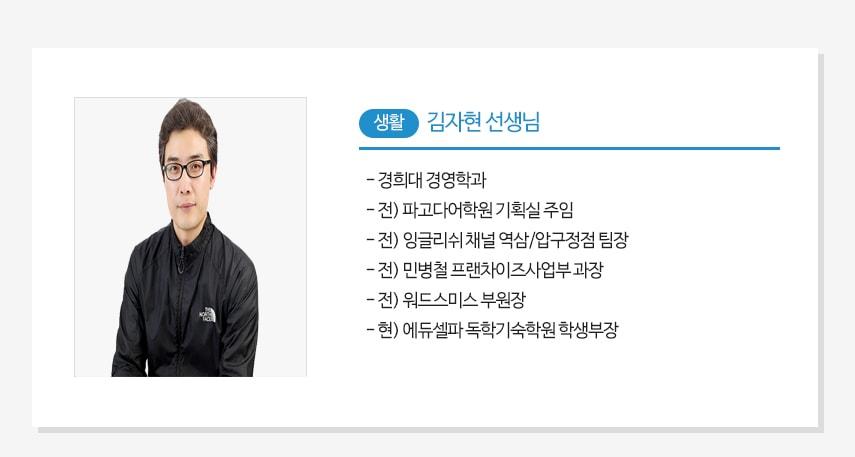 생활 김자현 선생님