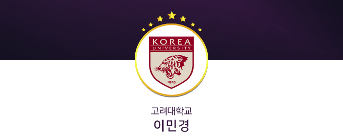 고려대학교 이민경 후기 1