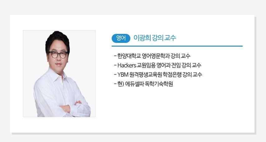 영어 이광희 교수