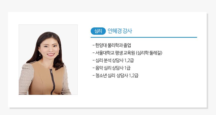 심리 안혜경 강사